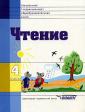 Воронкова Пушкова Чтение учебник 4 класса (VIIIвида).(коррекц) (Вл)