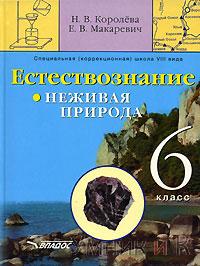 Королева 6 класс Естествознание Неживая природа(коррекц) (Вл)