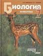Никишов, Шарова Биология. Животные. 7 класс Учебник (Вл)