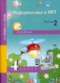 Бененсон  Информатика  4 класс  Учебник Часть 2.