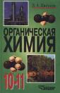 Цветков Органическая химия 10-11класс Учебник (Вл)