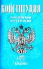 Конституция РФ. Текст гимна, Флаг, Герб.(Виктория+)