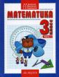 Аргинская 2 класс Математика.  Учебник Ч.2 (Дом Федорова) ФГОС ст.32