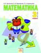 Аргинская 3 класс  Математика.  Учебник Ч.1 (Дом Федорова)
