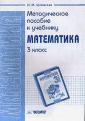 Аргинская 3 класс Математика. Методические рекомендации (Дом Федорова)
