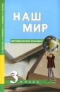 Федотова 3 класс Окружающий  мир.  Методическое  пособие.