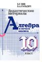 Школьный орфографический словарь русского языка (офсет) (Виктория+).