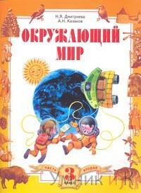 Дмитриева 3 класс  Мы и окружающий мир. Учебник Ч2 (Дом Федорова)