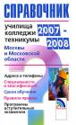 Справочник Училища, колледжи, техникумы Москвы и области. 2009-2010 (Новая волна)