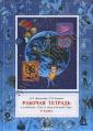 Дмитриева 4 класс