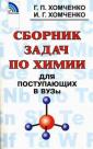 Хомченко Сборник задач по химии для поступающих в ВУЗы.(Новая волна)