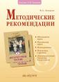 Лазарева 2 класс  Литературное чтение Методические рекомендации ФГОС (Дом Федорова) ст.30