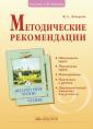 Лазарева 4 класс Литературное чтение Методические рекомендации (Дом Федорова)