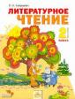 Свиридова 2 класс Литературное чтение. Часть 1 (ФГОС) (март) Учебник (Дом Федорова)