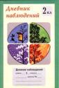 Дневник наблюдений  2 класс. (1-4) (РОСТкнига)
