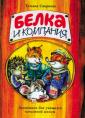 Смирнова 2 класс