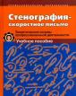 Филиппова Стенография - скоростное письмо.