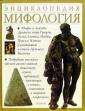 Мифология.Энциклопедия (Росмэн)