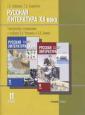 Ахбарова Литература  9 класс Тематическое планирование  (РС)