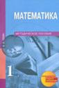 Чекин  Математика. 1 класс  Методическое  пособия. ФГОС