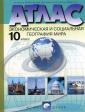 Атлас 10 классЭкономическая и социальная география мира(АСТ-Пресс.Образование)