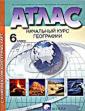 Атлас + к/к Начальный курс  географии. 6 класс  (АСТ-Пресс.Образование)