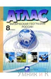 Атлас 8 класс Физическая география России (АСТ-Пресс.Образование)