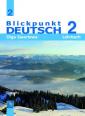 Зверлова  8 класс В центре внимания - немецкий 2.  Учебник  (АСТ-Пресс.Образование)