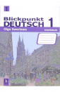 Зверлова  7 класс В центре внимания - немецкий 1. Рабочая тетрадь (АСТ-Пресс.Образование)
