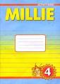 Азарова С.И. Millie-4  Раб. тет. англ. яз. 4 класс (3-й год обучения)(Титул)