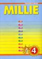 Азарова С.И. Millie-4  Английский язык  4 класс Книга для учителя (Титул)