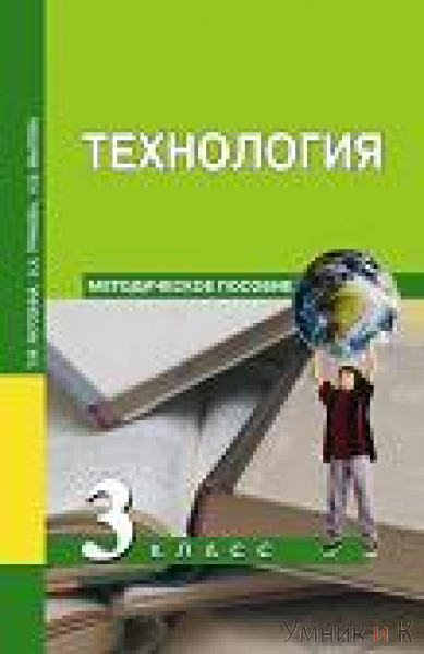 Рагозина  Технология  3 класс  Методическое  пособие