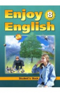 Биболетова Enjoy English-5 (8 кл) (Титул) ст.15