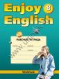 Биболетова Enjoy English-5 (8 кл) Рабочая тетрадь (Титул)
