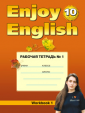 Биболетова Enjoy English 10 кл  Рабочая тетрадь № 1 (Титул) NEW