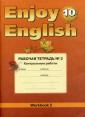 Биболетова Enjoy English 10 кл  Рабочая тетрадь № 2 Контрольные работы (Титул) NEW