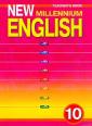 Гроза New Millennium English 10 класс Книга для учителя (Титул)