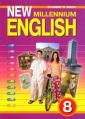 Дворецкая New Millennium English 8 класс  Учебник (Титул)