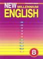 Дворецкая New Millennium English 8 класс Книга для учителя (Титул)