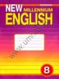 Дворецкая New Millennium English 8 класс Рабочая тетрадь(Титул)