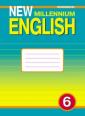 Деревянко New Millennium English 6 класс Рабочая тетрадь (Титул)
