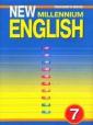 Деревянко New Millennium English 7 класс Книга для учителя (Титул)