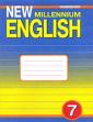 Деревянко New Millennium English 7 класс Рабочая тетрадь (Титул)