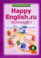 Кауфман Happy Еnglish  6 класс Рабочая тетрадь №1 (Титул)