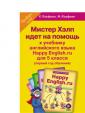 Кауфман Happy Еnglish  2 класс  Книга для учителя (Титул)