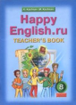 Кауфман Happy Еnglish  8 класс Книга для учителя (Титул)