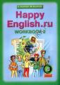 Кауфман Happy Еnglish  8 класс Рабочая тетрадь №2 (Титул)