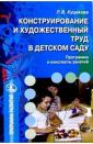 Конструирование и худ. труд в детском саду Прогрмммы.Куцакова.(Сфера)
