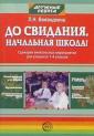 Экологическое окно в детском саду. Методические рекомендации./Корнилова (Сфера)