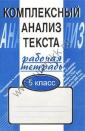 Комплексный анализ текста.  5 класс Рабочая тетрадь Малюшкин (Сфера)